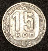Изображение СССР 1953 г. KM# 117 • 15 копеек • регулярный выпуск • XF-