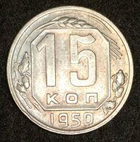 Изображение СССР 1950 г. KM# 117 • 15 копеек • регулярный выпуск • AU