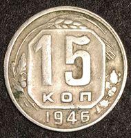 Изображение СССР 1946 г. KM# 110 • 15 копеек • регулярный выпуск • XF