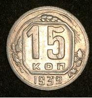 Изображение СССР 1939 г. KM# 110 • 15 копеек • регулярный выпуск • AU+