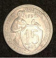 Изображение СССР 1932 г. • KM# 96 • 15 копеек • регулярный выпуск • AU