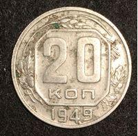 Image de СССР 1949 г. KM# 118 • 20 копеек • регулярный выпуск • XF