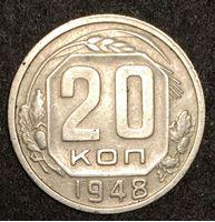 Изображение СССР 1948 г. • KM# 118 • 20 копеек • регулярный выпуск • AU+