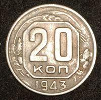 Изображение СССР 1943 г. KM# 111 • 20 копеек • регулярный выпуск • XF+