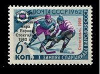 """Image de СССР 1969 г. Сол# 3766 • 6 коп. • Хоккей. 2-я Надпечатка """"Стокгольм-1969"""" • MNH OG XF"""