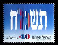Изображение Израиль 1988 г. SC# 988 • 40a. • 40-летие государства Израиль • MNH OG XF