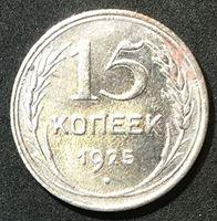 Bild von СССР 1925 г. KM# Y87 • 15 копеек • (билон) • регулярный выпуск • VF-