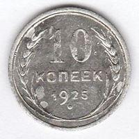Изображение СССР 1925 г. • 10 копеек • регулярный выпуск • F
