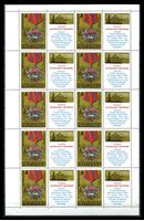 Изображение СССР 1968 г. Сол# 3665 • 4 коп. • 51-я годовщина Октября (лист 10 марок) • MNH OG XF+ • лист