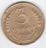 Picture of СССР 1934 г. • 3 копейки • регулярный выпуск • VF