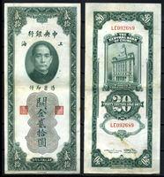 Изображение Китай 1930 г. P# 328 • 20 золотых юнитов • Сунь Ятсен - Здание Госбанка • регулярный выпуск • XF+
