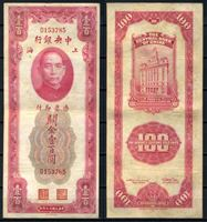 Изображение Китай 1930 г. P# 330 • 100 золотых юнитов • Сунь Ятсен - Здание Госбанка • регулярный выпуск • XF+