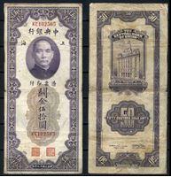 Изображение Китай 1930 г. P# 329 • 50 золотых юнитов • Сунь Ятсен - Здание Госбанка • регулярный выпуск • VF-