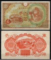 Изображение Китай • Японская оккупация 1945 г. P# M30 • 100 йен • красн. надпечатка • оккупационный выпуск • AU+