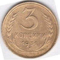Picture of СССР 1931 г. • 3 копейки • регулярный выпуск • VF