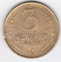 Picture of СССР 1953 г. • 3 копейки • регулярный выпуск • VF