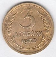 Picture of СССР 1950 г. • 3 копейки • регулярный выпуск • VF