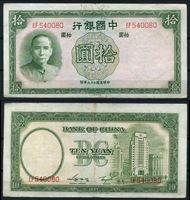Изображение Китай 1937 г. P# 81 • 10 юаней • Сунь Ятсен • регулярный выпуск • XF+