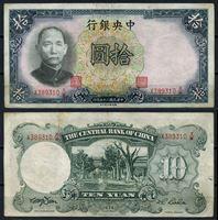Изображение Китай 1936 г. P# 214c • 10 юаней • Сунь Ятсен • регулярный выпуск • XF+