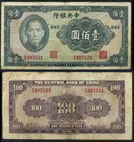 Изображение Китай 1941 г. P# 243 • 100 юаней • Сунь Ятсен • регулярный выпуск • VF-