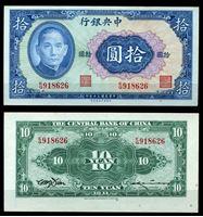 Изображение Китай 1941 г. P# 239a • 10 юаней • Сунь Ятсен • регулярный выпуск • UNC пресс