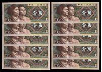 Bild von КНР 1980 г. P# 881 • 1 цзяо • 10 шт. ( № подряд) • регулярный выпуск • UNC пресс