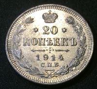 Bild von Россия 1914 г. с.п.б. В.С. Уе# 2210 • 20 копеек • (серебро) • регулярный выпуск • AU+