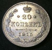 Bild von Россия 1915 г. с.п.б. В.С. • Уе# 2215 • 20 копеек • (серебро) • регулярный выпуск • BU