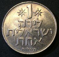 Bild von Израиль 1967 - 1980 гг. KM# 47.1 • 1 лира(фунт) • регулярный выпуск • MS BU