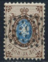 Изображение Российская Империя 1857 г. Сол# 5 • 10 коп. • 2-й выпуск. Точечное гашение № 9 • Used XF-