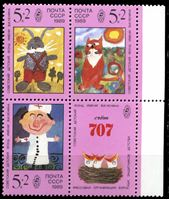 Изображение СССР 1989 г. Сол# 6079-81 • Детские рисунки (Советский детский фонд) • благотворительный выпуск • MNH OG XF • полн. серия • кв.блок
