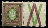 Изображение Российская Империя 1917 - 1919 гг. Сол# 128A • 3 руб. 50 коп. • без в.з. • перф: Л12.5 • с купоном • MNH OG Люкс