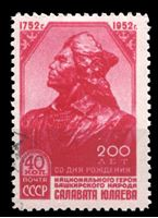 Picture of СССР 1952 г. Сол# 1685 • 40 коп. • Салават Юлаев • Used VF
