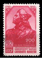 Bild von СССР 1952 г. Сол# 1685 • 40 коп. • Салават Юлаев • Used VF