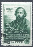 Picture of СССР 1952 г. Сол# 1692 • 40 коп. • Н. П. Огарев • Used(ФГ) VF