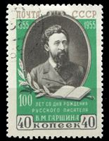 Picture of СССР 1955 г. Сол# 1801А • 40 коп. • В. М. Гаршин (греб. - 12.5) • Used(ФГ) XF