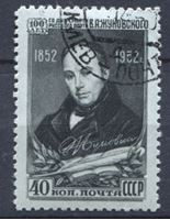 Picture of СССР 1952 г. Сол# 1690 • 40 коп. • В. А. Жуковский • Used(ФГ) VF