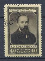 Picture of СССР 1952 г. Сол# 1673 • 40 коп. • В. О. Ковалевский • Used(ФГ) XF