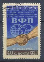 Bild von СССР 1955 г. Сол# 1805 • 40 коп. • Международная конференция профсоюзов • Used(ФГ) XF