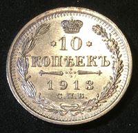 Picture of Россия 1913 г. с.п.б. В.С. Уе# 2205 • 10 копеек • (серебро) • регулярный выпуск • MS BU