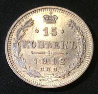 Image de Россия 1912 г. с.п.б. Э.Б. Уе# 2192 • 15 копеек • регулярный выпуск • AU+