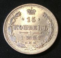 Picture of Россия 1912 г. с.п.б. Э.Б. Уе# 2192 • 15 копеек • регулярный выпуск • AU+