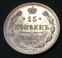 Picture of Россия 1912 г. с.п.б. Э.Б. Уе# 2192 • 15 копеек • регулярный выпуск • BU