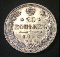 Bild von Россия 1912 г. • с.п.б. Э.Б. Уе# 2190 • 20 копеек • регулярный выпуск • XF-AU