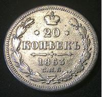 Изображение Россия 1863 г. с.п.б. А.Б. • Уе# 1816 • 20 копеек • (серебро) • регулярный выпуск • F-