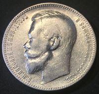 Bild von Россия 1899 г. Э •Б • 1 рубль • (серебро) • Николай II • регулярный выпуск • VF-