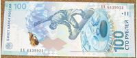 Picture of Россия 2014 г. (2014)  • 100 рублей • Сочи • памятный выпуск • UNC пресс