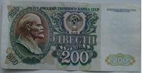 Bild von Россия 1992 г. (1992)  • 200 рублей • регулярный выпуск • VF+