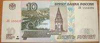 Picture of Россия 1997 г. (2004)  • 10  рублей • регулярный выпуск • UNC пресс