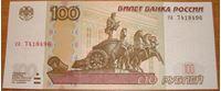 Image de Россия 1997 г. (2004)  • 100 рублей • регулярный выпуск • UNC пресс